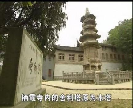 Vista della Pagoda Sheli ta, nella periferia di Nanchino all'interno del Tempio Qixia