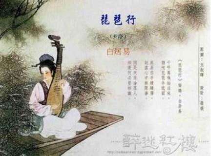 Il pipa è strumento tradizionale cinese