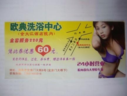 Il volantino pubblicitario si riferisce ad una sala da bagno pubblica in Cina.