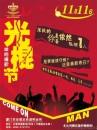 Feste cinesi: guanggunjie, la festa…