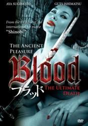 blood poster dvd