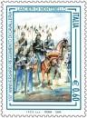 Francobollo anniversario reggimento di Cavalleria Lancieri di Montebello