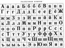 Prima lezione di russo online