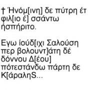 carta in greco