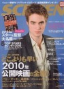 Robert Pattinson nei magazine giapponesi
